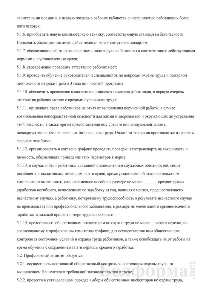 Коллективный договор (для бюджетных организаций). Страница 12