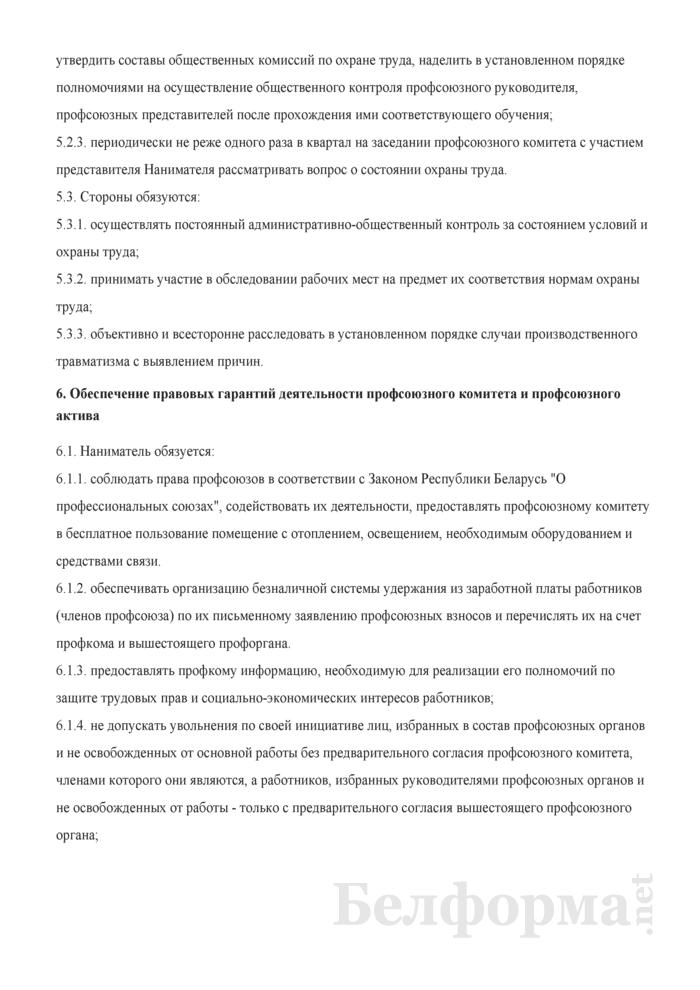 Коллективный договор (для бюджетных организаций). Страница 13