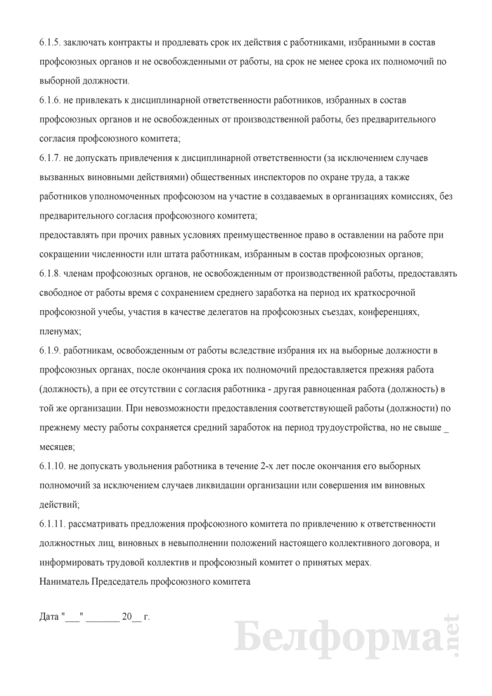 Коллективный договор (для бюджетных организаций). Страница 14