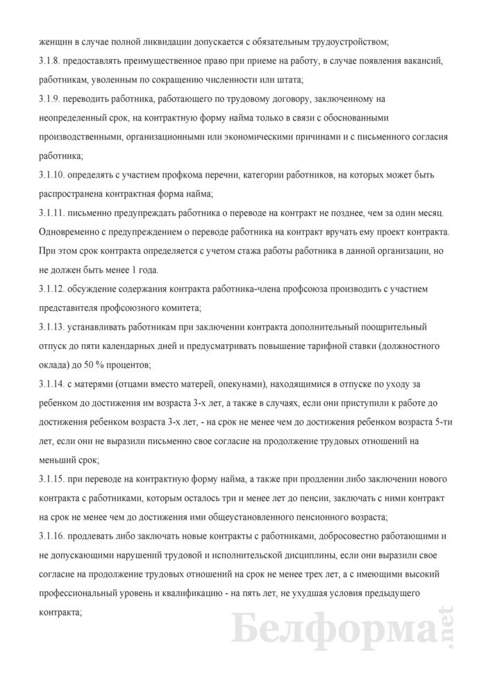 Коллективный договор (для бюджетных организаций). Страница 7