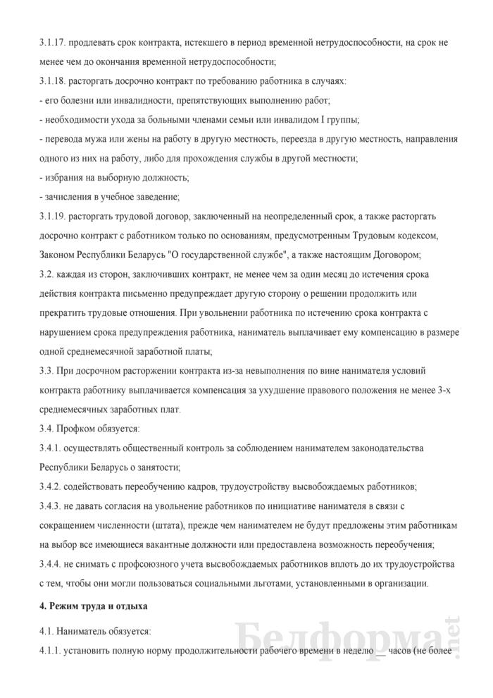 Коллективный договор (для бюджетных организаций). Страница 8