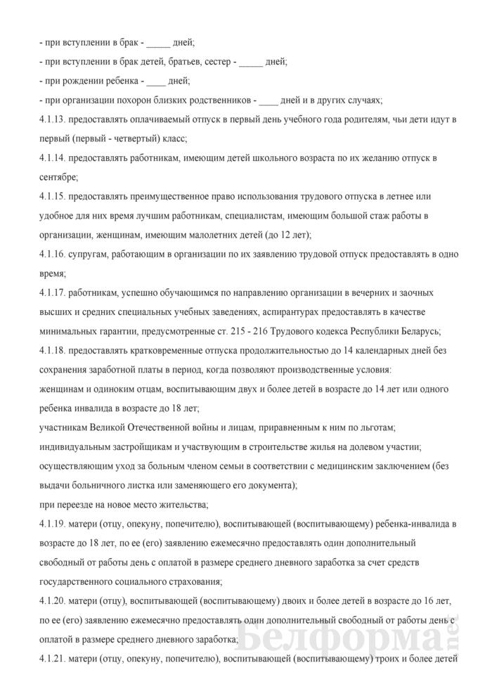 Коллективный договор (для бюджетных организаций). Страница 10