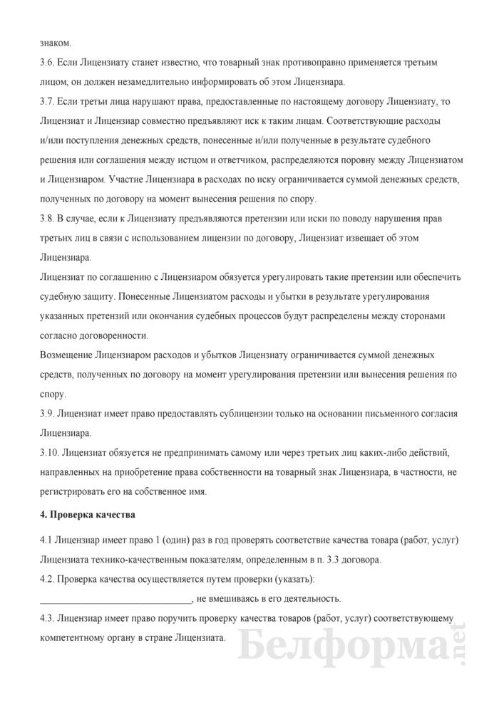 Лицензионный договор на использование товарного знака. Страница 3
