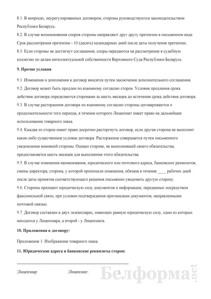 Лицензионный договор на использование товарного знака. Страница 5