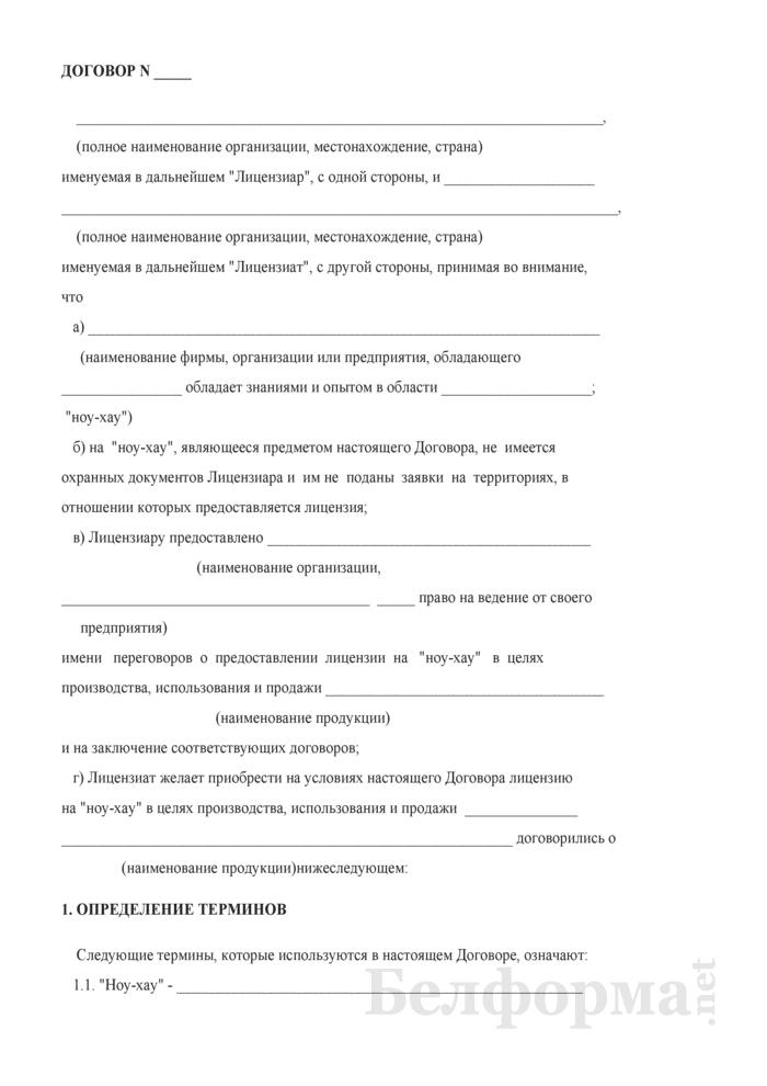 Лицензионный договор о передаче ноу-хау. Страница 1