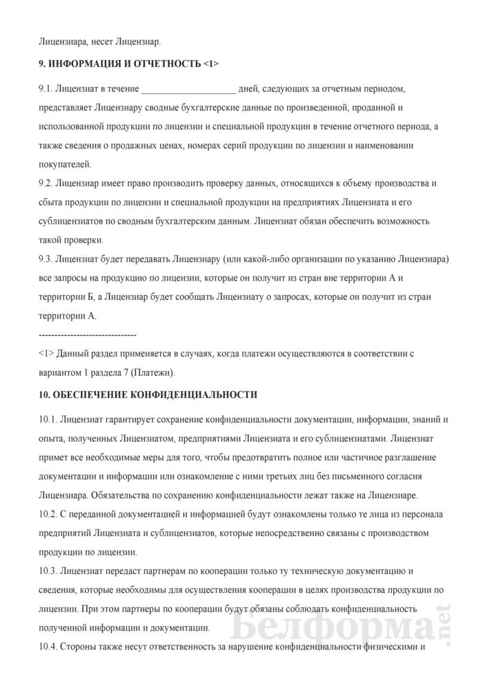 Лицензионный договор о передаче ноу-хау. Страница 12