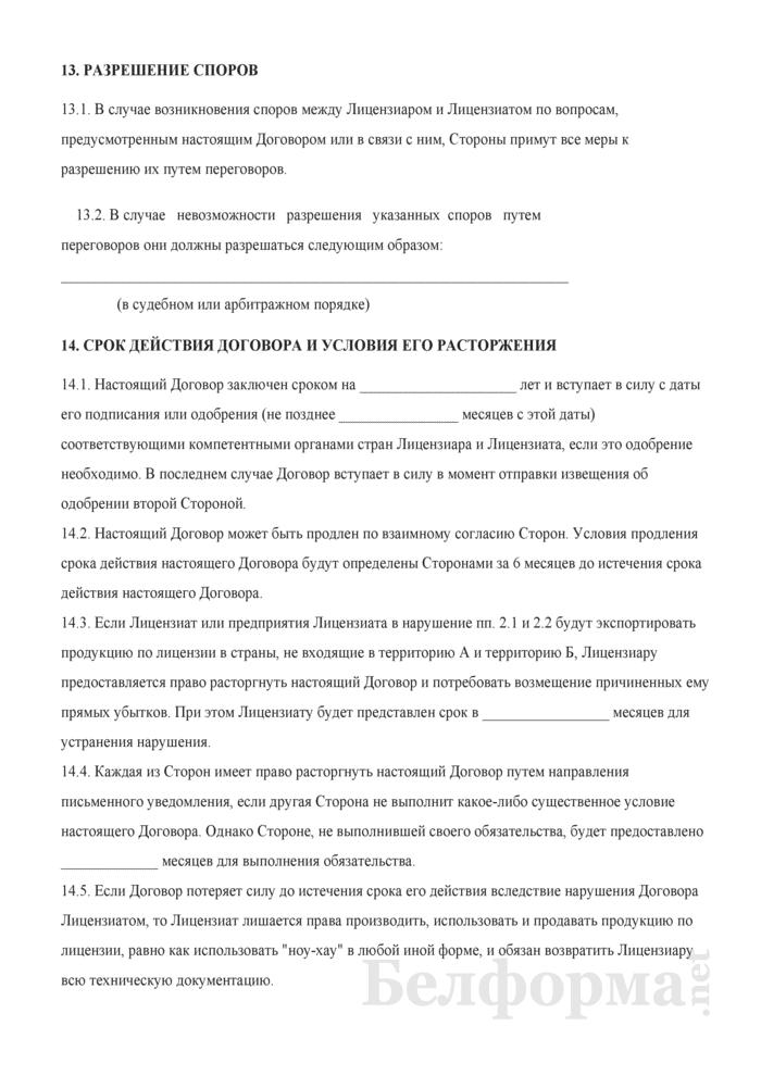 Лицензионный договор о передаче ноу-хау. Страница 14