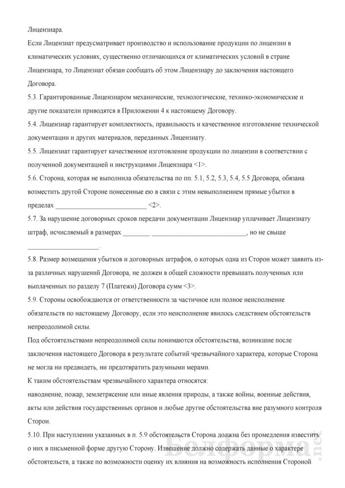 Лицензионный договор о передаче ноу-хау. Страница 6