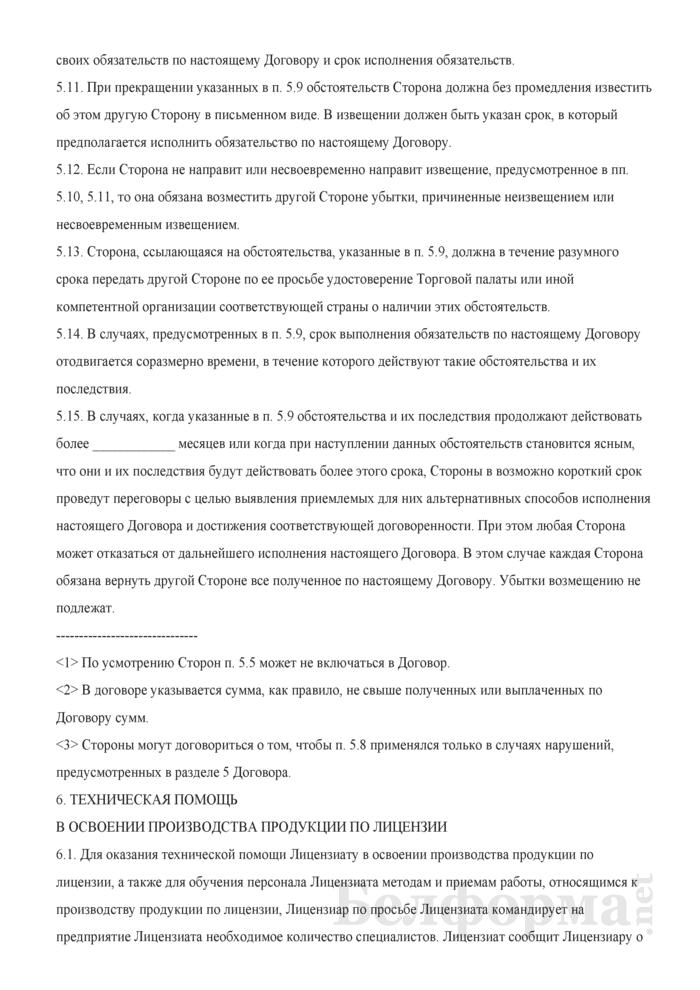 Лицензионный договор о передаче ноу-хау. Страница 7