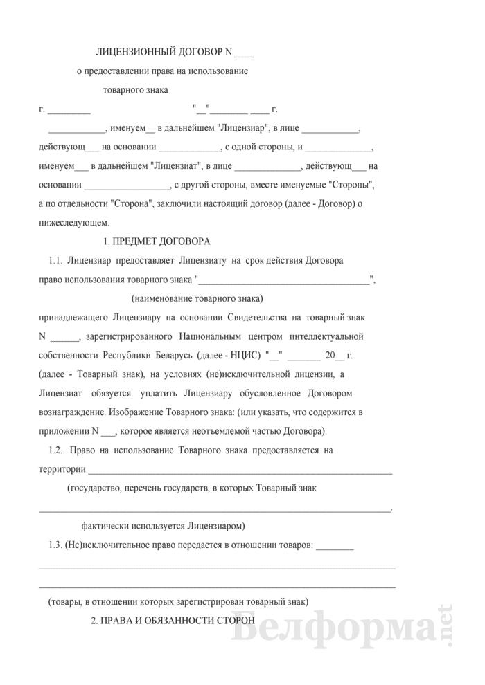 Лицензионный договор о предоставлении права на использование товарного знака. Страница 1