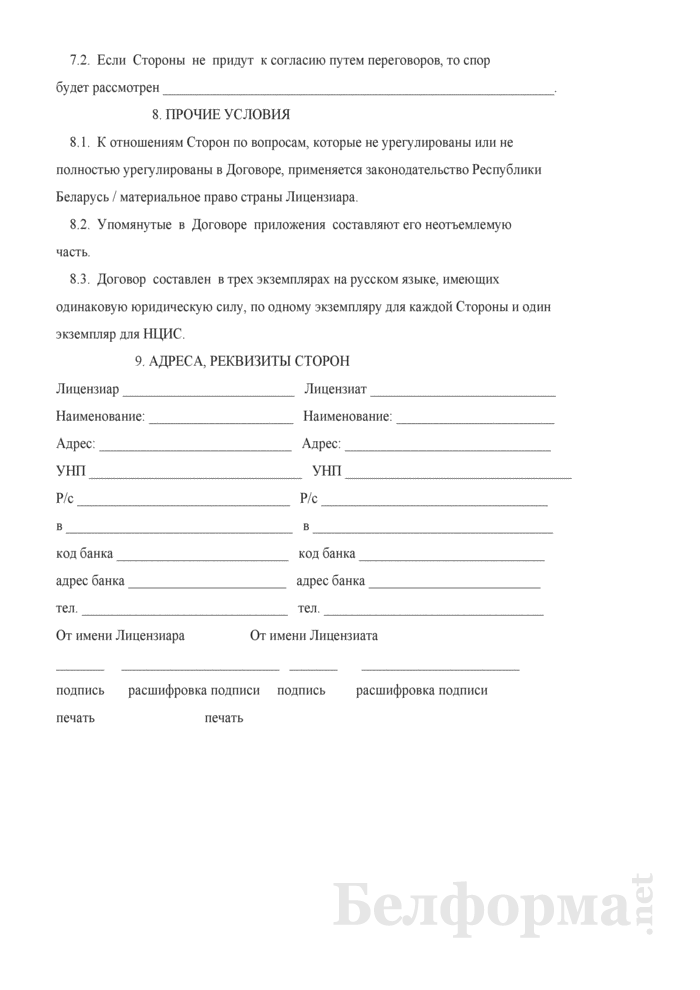 Лицензионный договор о предоставлении права на использование товарного знака. Страница 6