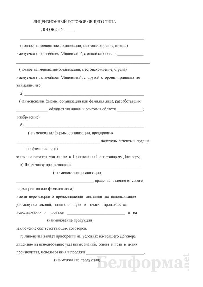 Лицензионный договор общего типа. Страница 1