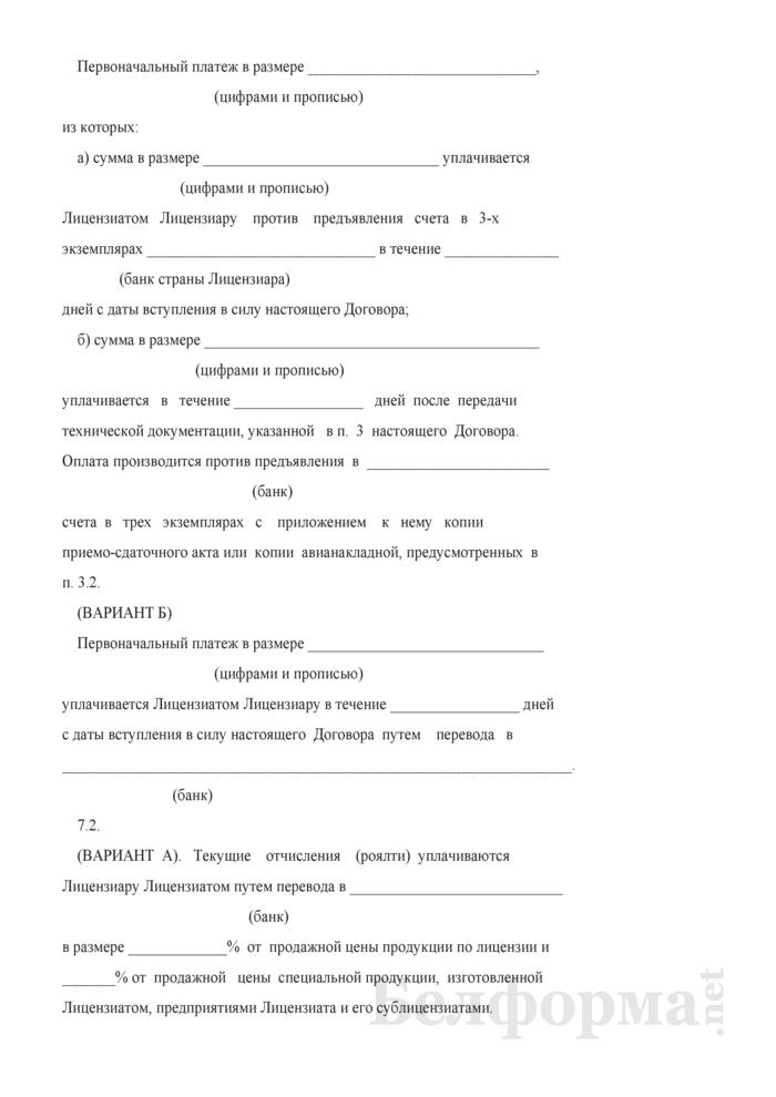 Лицензионный договор общего типа. Страница 11