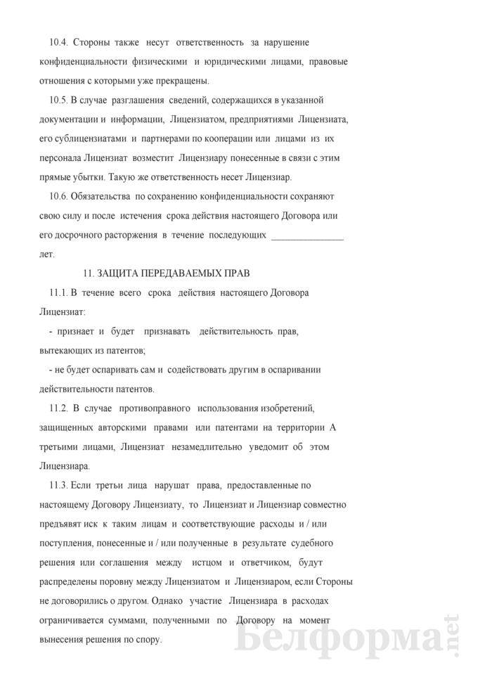 Лицензионный договор общего типа. Страница 15
