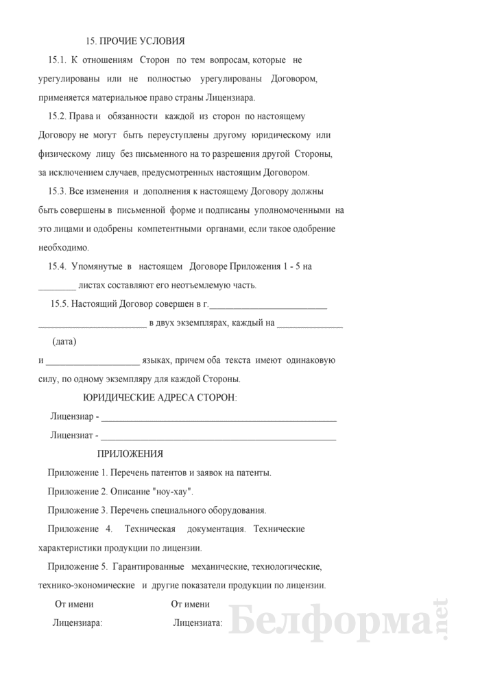 Лицензионный договор общего типа. Страница 18