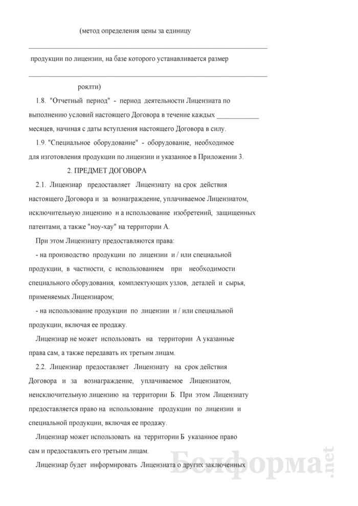 Лицензионный договор общего типа. Страница 3