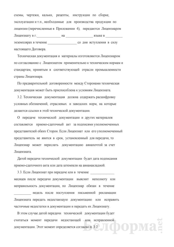 Лицензионный договор общего типа. Страница 5