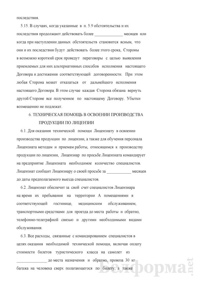 Лицензионный договор общего типа. Страница 9