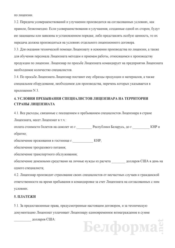Лицензионный договор (внешнеэкономический). Страница 2