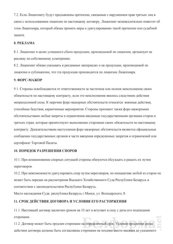 Лицензионный договор (внешнеэкономический). Страница 4