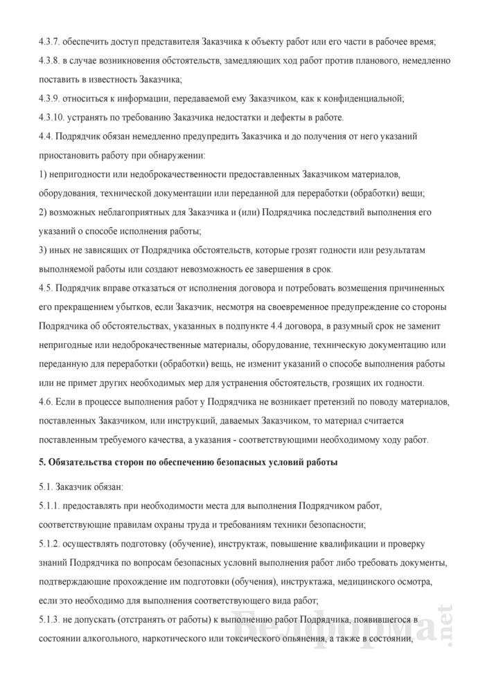 Образец договора подряда. Страница 4