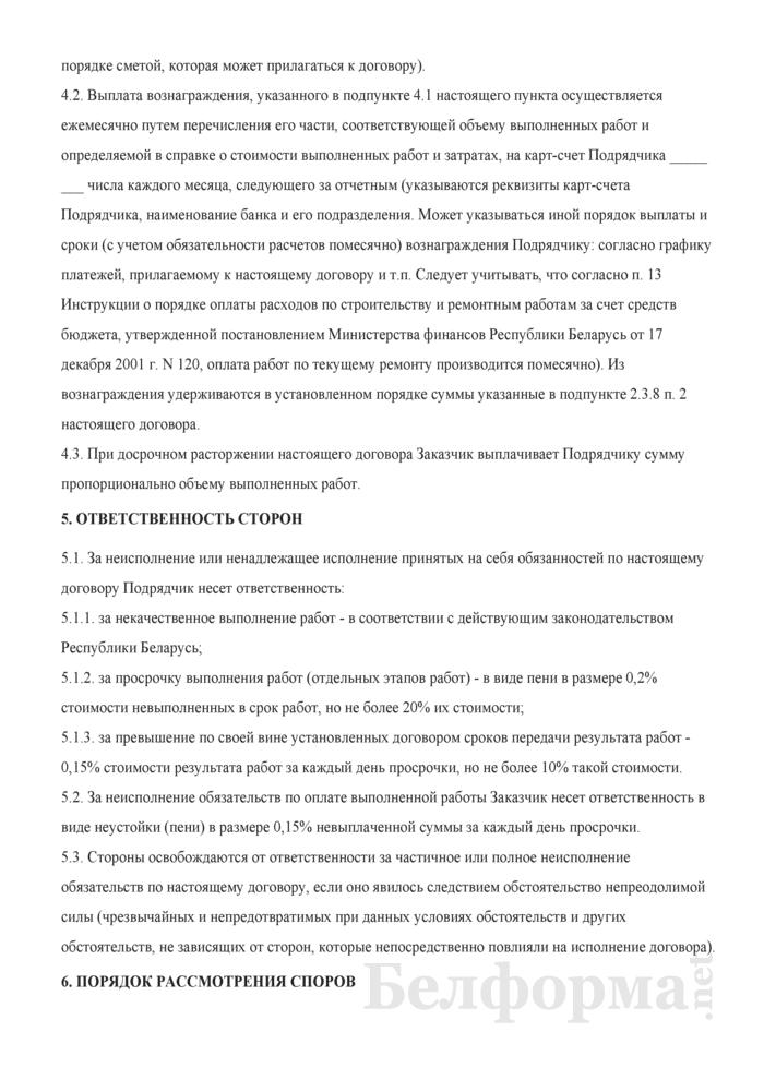 Образец договора подряда с гражданином на выполнение работ по текущему ремонту. Страница 4
