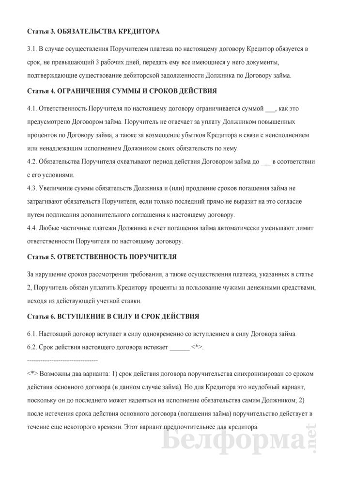 Образец договора поручительства. Страница 2
