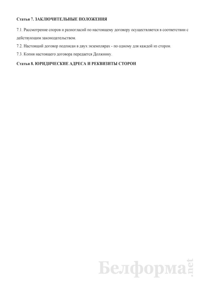 Образец договора поручительства. Страница 3