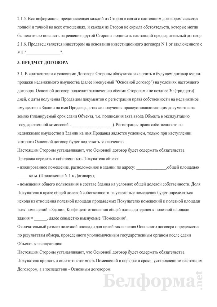 Предварительный договор купли-продажи недвижимого имущества. Страница 2