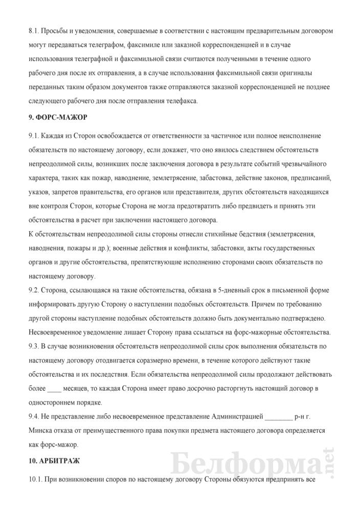 Предварительный договор купли-продажи недвижимого имущества. Страница 7