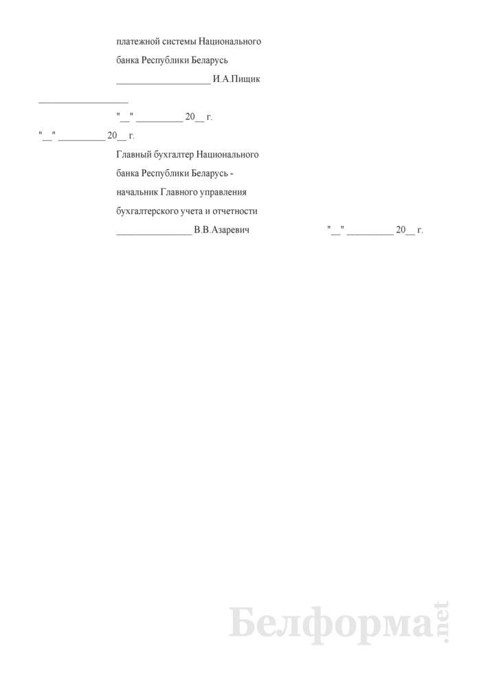 Предварительный проект типового договора на предоставление банку услуги по хранению электронных документов банка по межбанковским расчетам в ЦА МБР. Страница 8