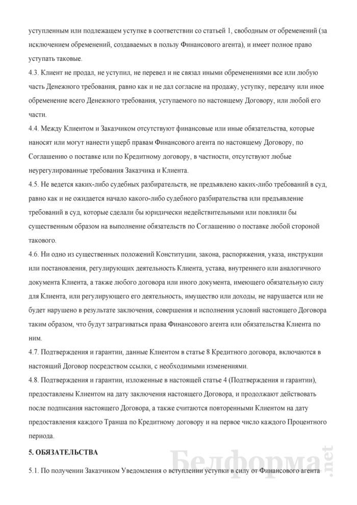 Примерная форма Договора финансирования под уступку денежного требования. Страница 3