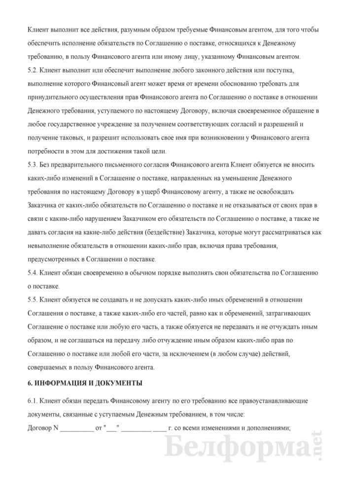 Примерная форма Договора финансирования под уступку денежного требования. Страница 4