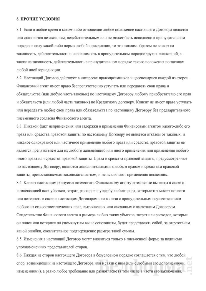Примерная форма Договора финансирования под уступку денежного требования. Страница 6