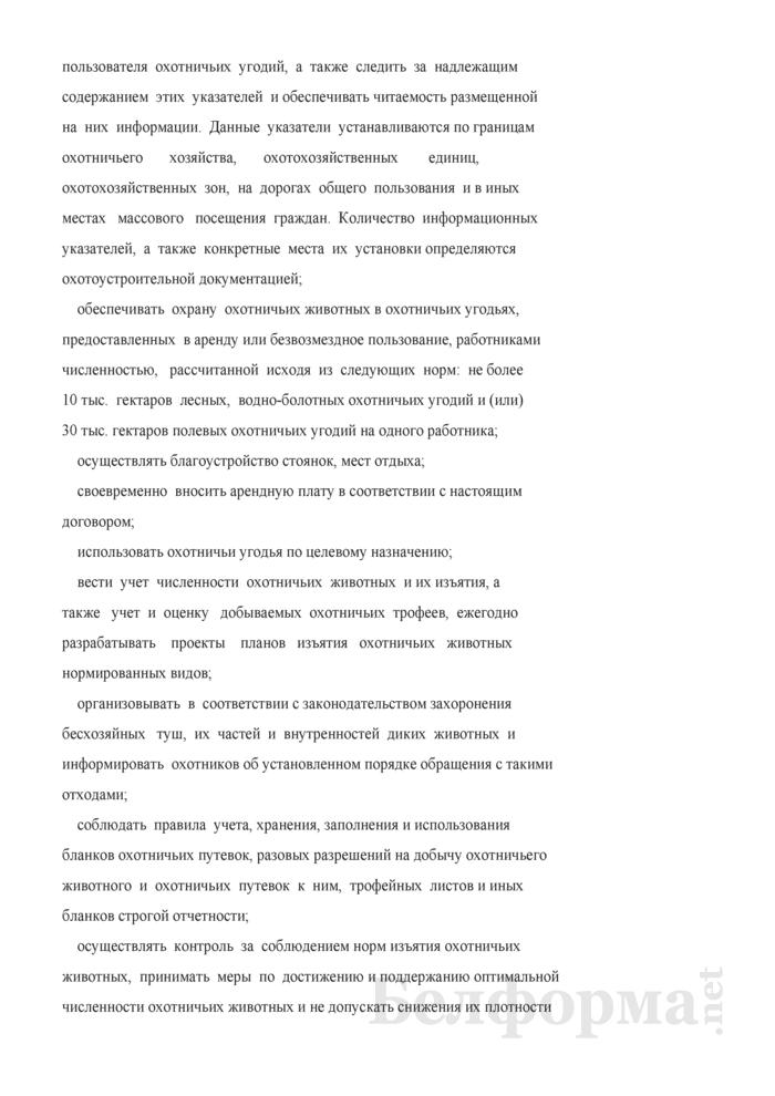 Примерная форма договора аренды охотничьих угодий. Страница 5