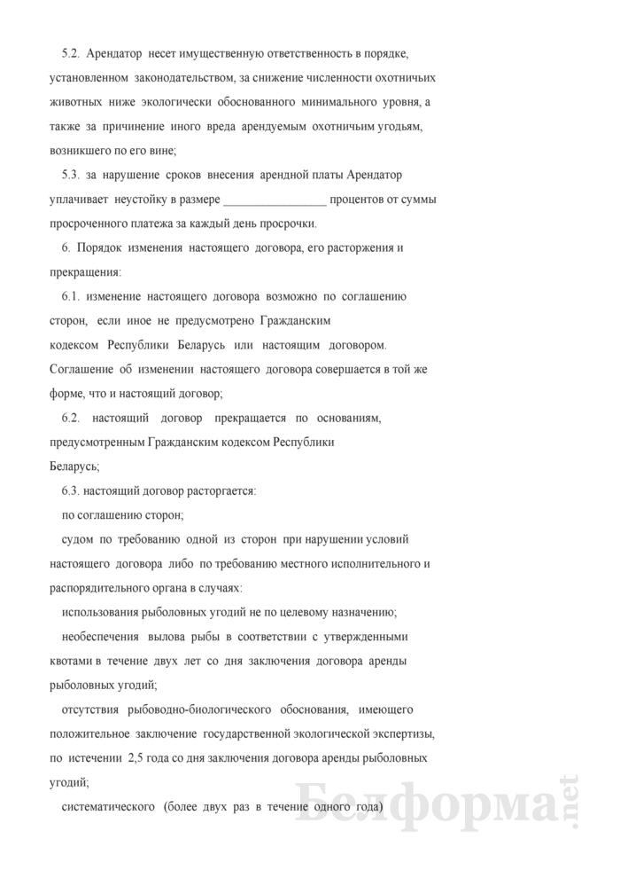 Примерная форма договора аренды охотничьих угодий. Страница 7
