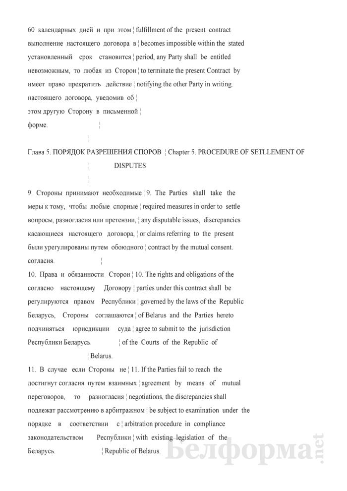 Примерная форма договора для осуществления в установленном законодательством Республики Беларусь порядке внешнеэкономической деятельности государственными организациями системы Министерства здравоохранения Республики Беларусь. Страница 5
