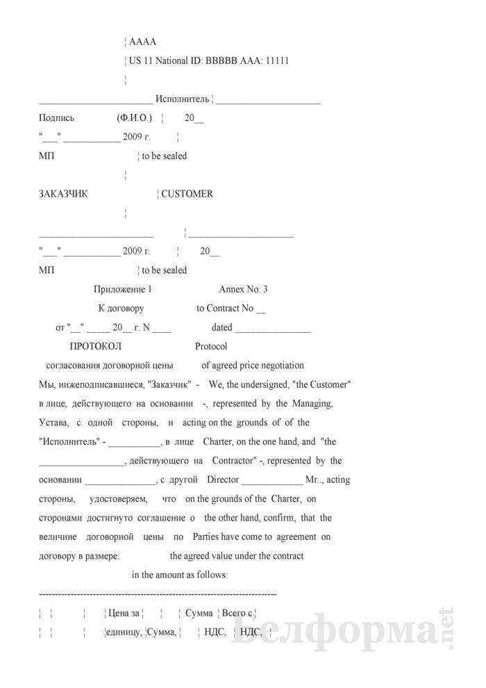 Примерная форма договора для осуществления внешнеэкономической деятельности государственными организациями системы Минздрава. Страница 8
