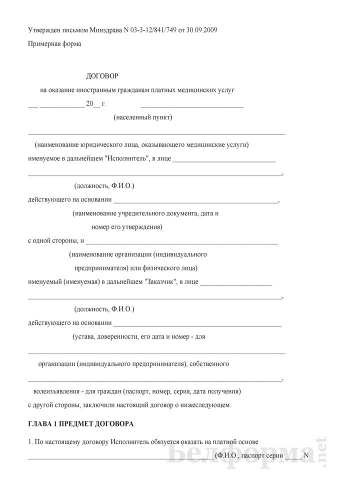 Примерная форма договора на оказание иностранным гражданам платных медицинских услуг. Страница 1