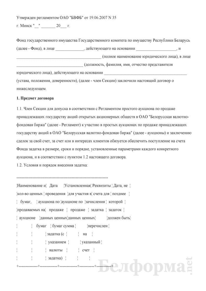 Примерная форма договора о задатке для допуска к участию в аукционе по продаже принадлежащих государству акций ОАО. Страница 1