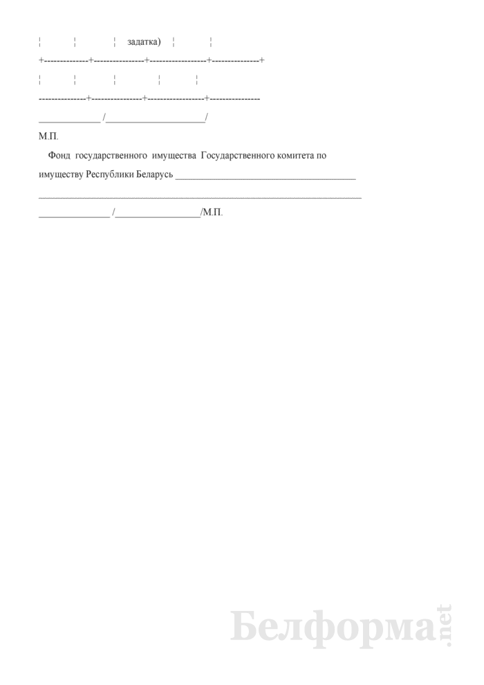 Примерная форма договора о задатке для допуска к участию в аукционе по продаже принадлежащих государству акций ОАО. Страница 4