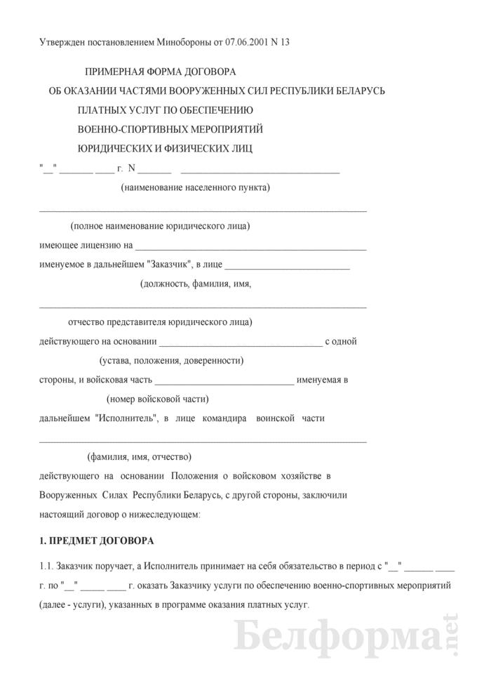 Примерная форма договора об оказании частями Вооруженных Сил Республики Беларусь платных услуг по обеспечению военно-спортивных мероприятий юридических и физических лиц. Страница 1