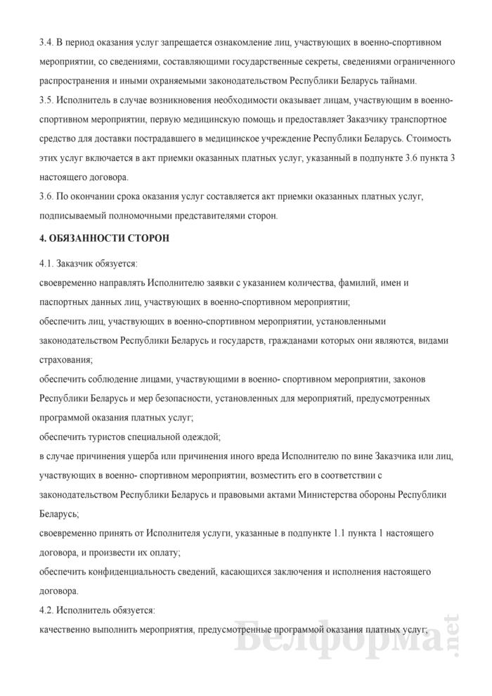 Примерная форма договора об оказании частями Вооруженных Сил Республики Беларусь платных услуг по обеспечению военно-спортивных мероприятий юридических и физических лиц. Страница 3