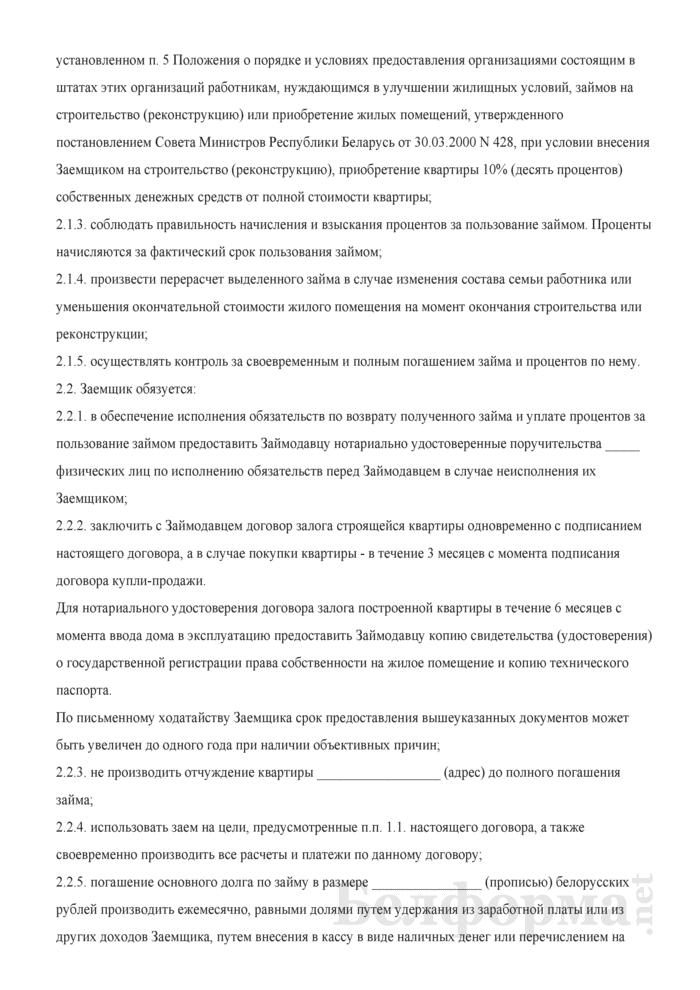 Примерная форма договора займа для строительства (реконструкции, приобретения) жилого помещения. Страница 2
