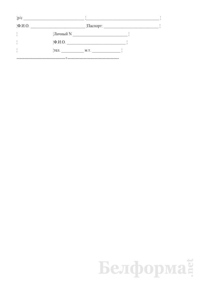 Примерная форма договора займа для строительства (реконструкции, приобретения) жилого помещения. Страница 6