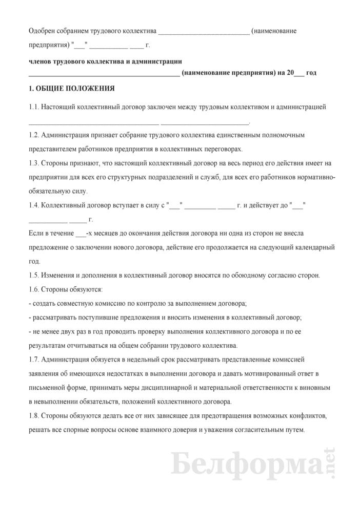 Примерная форма коллективного договора. Страница 1