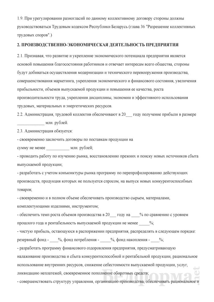 Примерная форма коллективного договора. Страница 2
