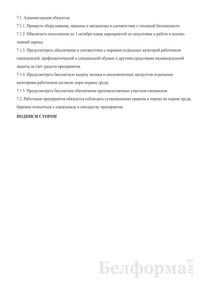 Примерная форма коллективного договора. Страница 8