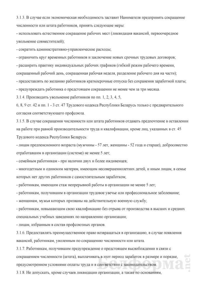 Примерная форма коллективного договора (для бюджетных организаций). Страница 4