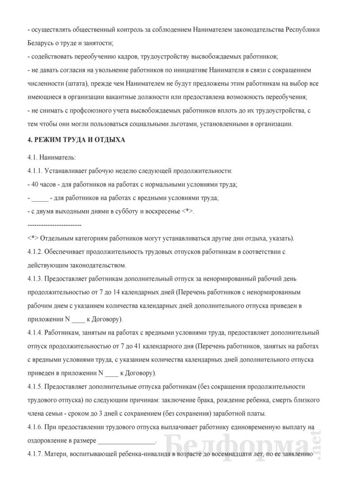 Примерная форма коллективного договора (для бюджетных организаций). Страница 6